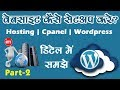 How to Setup a Website Step By step in Hindi | Part-2 | By Ishan