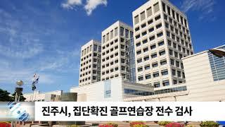 진주시, 집단확진 골프연습장 전수 검사 / SDATV …