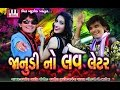 Kamlesh Barot New Timli 2017 Janudi No Love Letter Full Video Kamlesh Barot P P Bariya