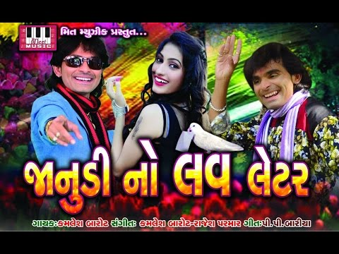 Kamlesh Barot New Timli 2017 | Janudi No Love Letter Full Video | Kamlesh Barot | P P Bariya