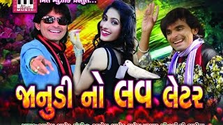Kamlesh Barot New Timli 2017 | Janudi No Love Letter Full Video | Kamlesh Barot | P P Bariya