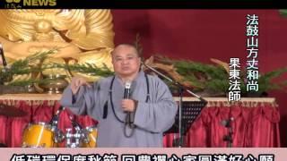 2012農禪寺中秋晚會
