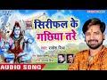 Rakesh mishra new bol bum song 2018##written by  कमल किशोर