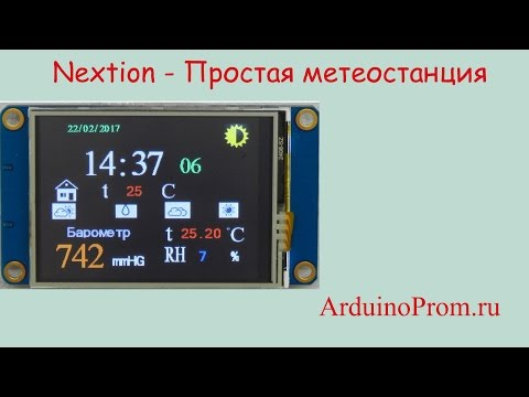 Nextion -  Простая метеостанция