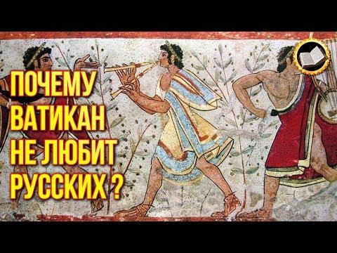 КУЛЬТУРЫ ДРЕВНЕГО РИМА НЕ БЫЛО? Почему Русских не любят в Ватикане?