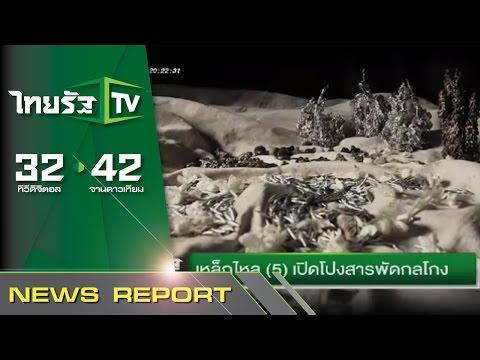 เหล็กไหล (5) เปิดโปงสารพัดกลโกง-เหล็กไหล | 27-08-58 | นิวส์โชว์ | ThairathTV