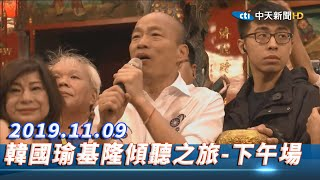【全程影音】韓國瑜11/9基隆傾聽之旅-下午場