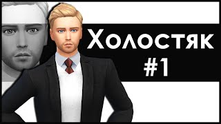 The Sims 4 Холостяк #1 САНЧЕЗ В МАЛИНЕ ♥