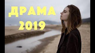 СМОТРЕТЬ СКВОЗЬ СЛЕЗЫ - ДРАМА мелодрама 2019 - кино - хороший фильм - фильм онлайн - смотреть онлайн