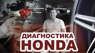 ПОЛНАЯ (комплексная) ДИАГНОСТИКА Honda Accord (Хонда Аккорд). КОМПЬЮТЕРНАЯ ДИАГНОСТИКА.