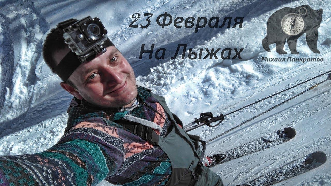 С 23 февраля картинки лыжнику