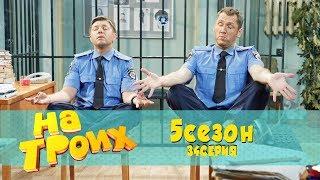 На троих 5 сезон 34 серия | Кража, Изнасилование, Медитация!