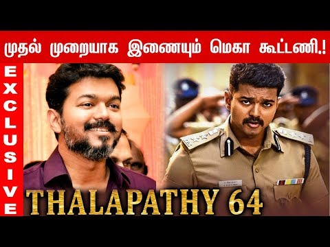 Thalapathy 64 update : First Time Mega coalition! | Thalapathy Vijay | Sun pictures | Cinema