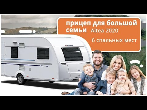 Прицеп дом на колесах с индивидуальной комплектацией. Прицеп дача Adria Altea 472 РК