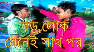 Boro Loke Maina Sortypor | Bangla Natok | Sohel | Ruat | Rine | New Natok 2019