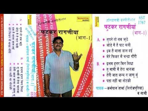 फुटकर रागनिया    Futkar Ragniya    Karampal Sharma    Haryanvi Ragni    Rangkat Ragni    Maina Audio