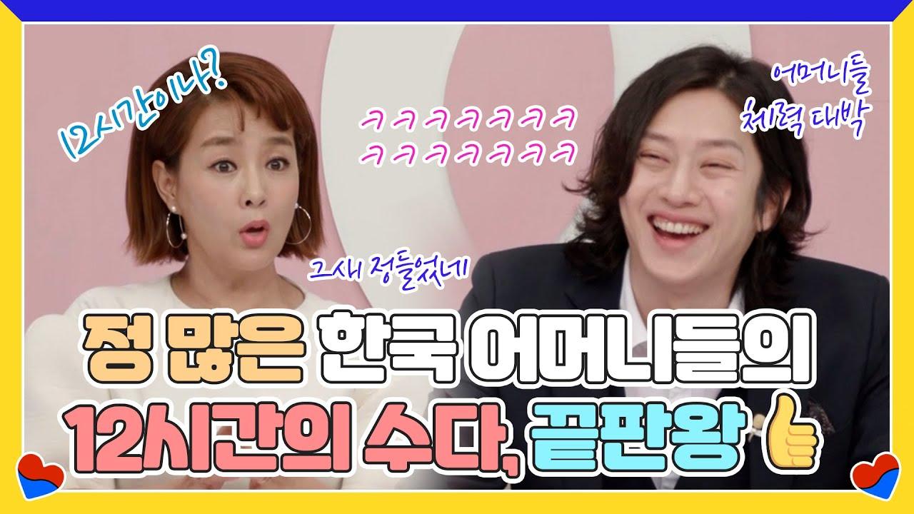 🤣엄지척👍 12시간 동안 계속 얘기한 수타 끝판왕 한국 어머니들! (feat. 정도 많음)  MBN 20210618 방송