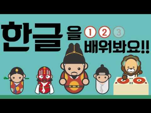 Korean alphabet vowels song 001 한글을 배워봐요 #한�