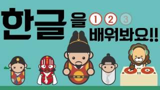 Korean alphabet vowels song 001 한글을 배워봐요 #한글 #배워 #봐요 #모음송 #001