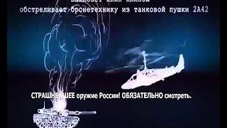 СТРАШНЕЙШЕЕ оружие России! ОБЯЗАТЕЛЬНО смотреть. оружие спецназа россии, лучшее оружие мира видео.