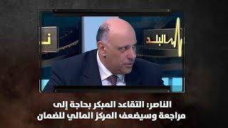 الناصر: التقاعد المبكر بحاجة إلى مراجعة وسيضعف المركز المالي للضمان - نبض البلد