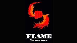 """Театр огня и света """"Flame"""", выступление 14.12.2019"""