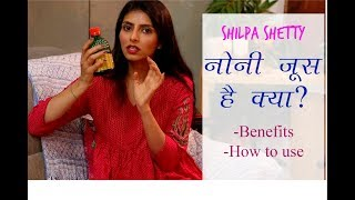 (Hindi) : Benefits Of Noni Juice : How To Have Noni Juice : Shilpa Shetty Noni Juice