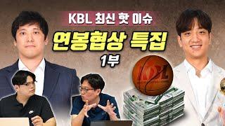 [5월 넷째주 KBL 루머&팩트 1부] 연봉협상 특집. 모비스 전랜 KCC KT KGC 주요 선수 이슈