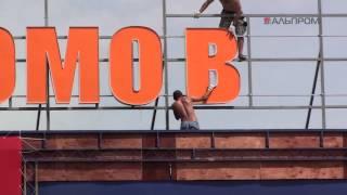 Объемные буквы - наружная реклама в Тольятти(http://alpromtlt.ru/ Объемные буквы с открытой светодиодной подсветкой в наружной рекламе комплекса Мегастрой...., 2013-06-22T04:17:33.000Z)
