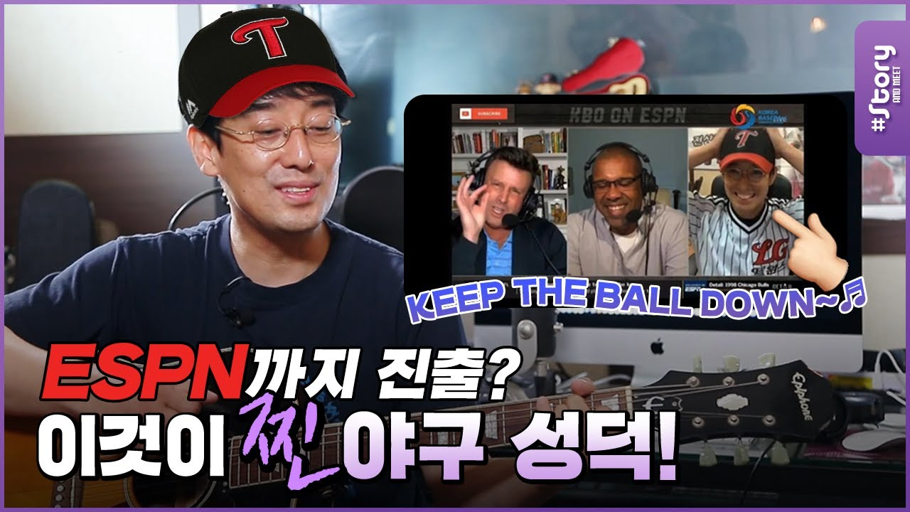 [Catchy Korea] Artist Jeon Sang-kyu at his peak of baseball fandom! [STORY and meet]