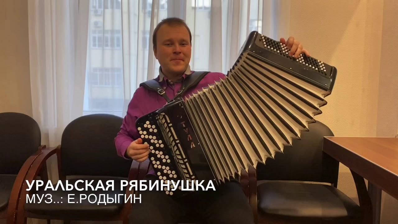 Уральская рябинушка. Павел Сивков. Красиво с играл на баяне.