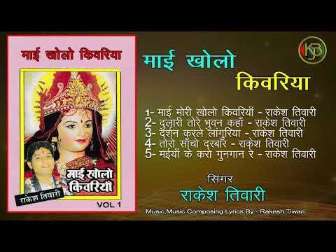 Maai Kholo Kibadiya   Devi Geet   Rakesh Tiwari   Mp3 Kanhaiya Audio Jukebox