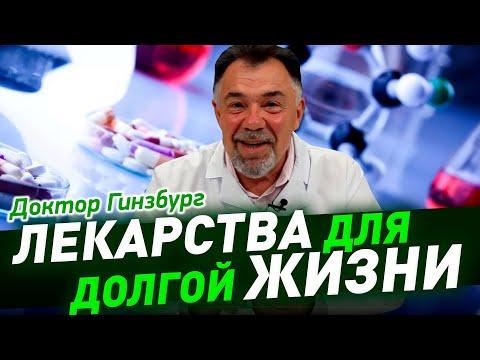 Могут ли метформин и другие лекарства реально увеличить продолжительность жизни?