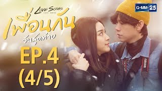 Love Songs Love Series ตอน เพื่อนกันวันสุดท้าย EP.4 [4/5]