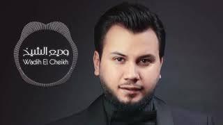 Wadih El Cheikh - 3agrb Sodrek Las3ny |  وديع الشيخ  -   عقرب صدرك لسعني
