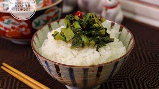 Ботва дайкона - как вкусно приготовить [ Японская кухня - рецепты ]