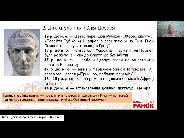 6 клас. Всесвітня історія. Утворення Римської імперії. Римські імператори