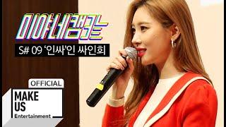 [선미/미야네캠3 S#09] 사인회 비하인드 - '인싸'인 싸인회