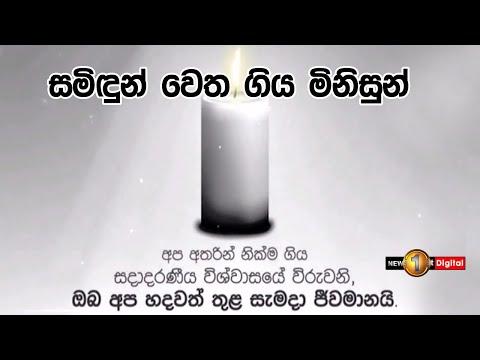 සමිඳුන් වෙත ගිය මිනිසුන් | Easter Sunday Attack | Sri Lanka 21.04.2021
