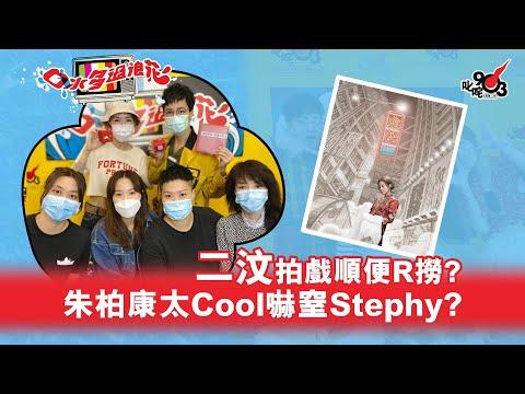 二汶拍戲順便「搲撈」?朱柏康太Cool嚇窒Stephy?