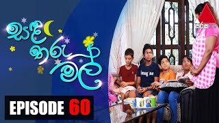 සඳ තරු මල් | Sanda Tharu Mal | Episode 60 | Sirasa TV Thumbnail