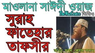 Allama Delwar Hossain Saidi Waz. Sura Fatehar Tafsir. Bangla Waz. বাংলা ওয়াজ