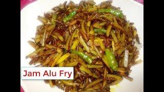 How to make jam alu fry recipe - Spicy Jam potato Fry - Jam alu Bhaji - জাম আলু ভাজি