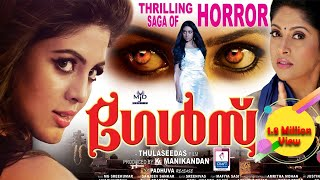 Girls Malayalam Horror Thriller Movie New | Latest Malayalam Crime Movie | South Indian Movie 2018