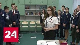 В школах России проводят открытый урок по ВИЧ-безопасности - Россия 24