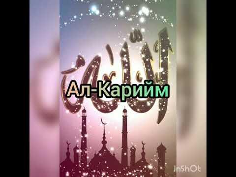 Аллахтын 99 Ысымы..