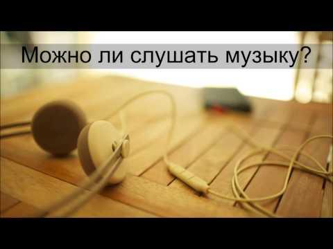 Можно ли слушать музыку в пост перед пасхой