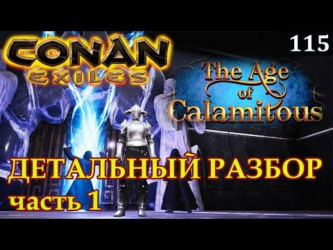 Conan Exiles AGE OF CALAMITOUS гайд детальный разбор Часть 1