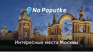 Смотреть видео Достопримечательности Москвы. Попутчики из Тамбова в Москву. онлайн
