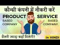 Difference between Product and Service based company (in Hindi)